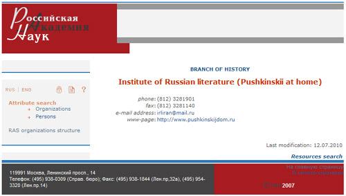 Institute of Russian literature (Pushkinskii at home)