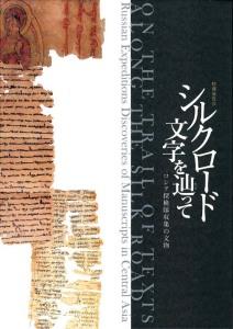 『シルクロード 文字を辿って―ロシア探検隊収集の文物』