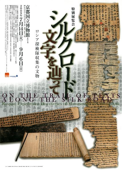 「シルクロード 文字を辿って-ロシア探検隊収集の文物-」
