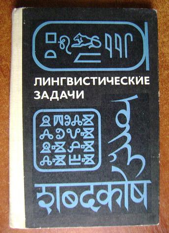 Лингвистические задачи (1983)