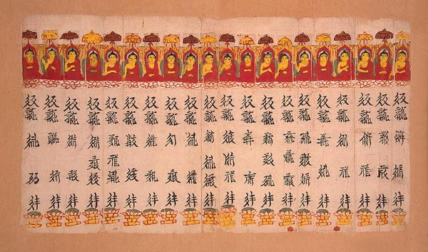 "Manuscript ""Buddhanamasutra"" (The State Hermitage Museum)"