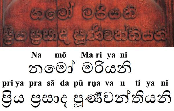 Namō Mariyani priya prasāda pūrṇavantiyani (නමෝ මරියනි ප්රිය ප්රසාද පූර්ණවන්තියනි)