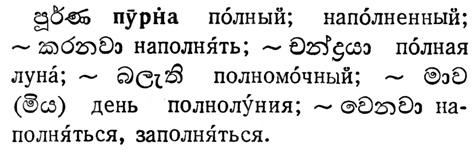 pūrṇa (පූර්ණ)