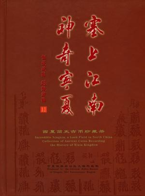 《塞上江南·神奇宁夏》西夏简史古币珍藏册