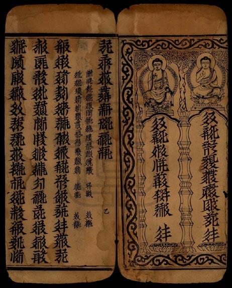 中国国家图书馆藏西夏文《慈悲道场忏罪法》第一卷第8页 (xix4.03)
