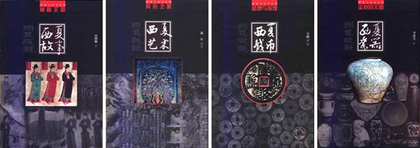 西夏文化小丛书