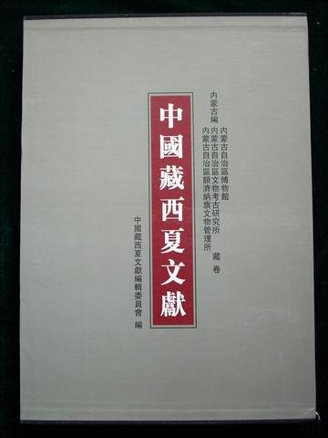 《中國藏西夏文獻》(第四編)第17册:內蒙古編