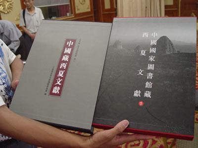 《中國藏西夏文獻》 и 《中國國家圖書館藏西夏文獻》