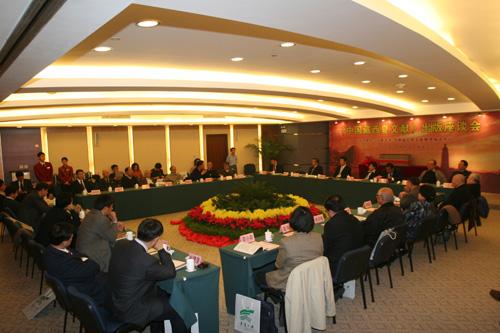 《中国藏西夏文献》出版座谈会