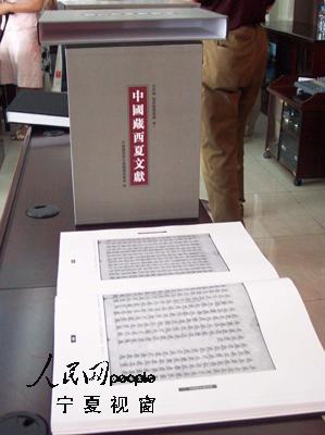 《中国藏西夏文献》编辑出版座谈会暨首发仪式