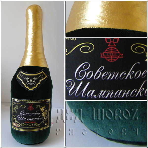 подарок от фабрики Деда Мороза - подушка Шампанское