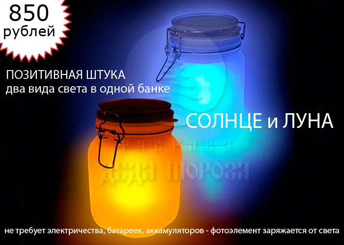 подарок от фабрики Деда Мороза - позитивная штука СОЛНЦЕ и ЛУНА