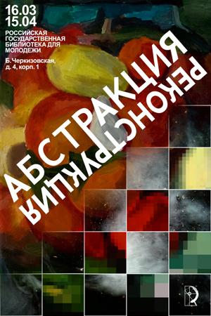 постер к выставке Абстракция Реконструкция