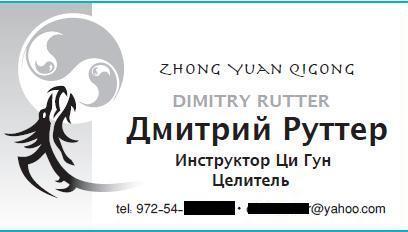 Рус-Eng