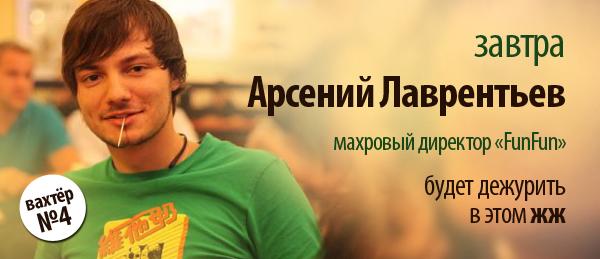 Махровый Директор ФанФан, Арсений Лаврентьев