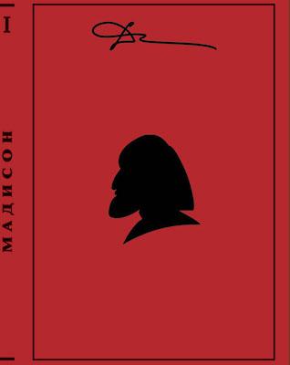 Мадисон. Обложка 1 тома