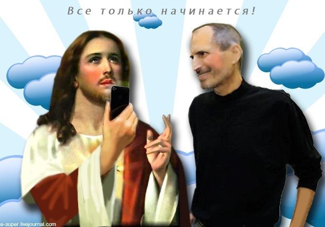 Jobs&God e-super.livejournal.com Евгений Супер