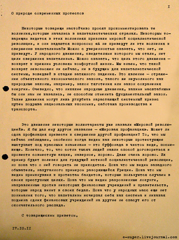 Письма из вечности Евгений Супер e-super.livejournal.com