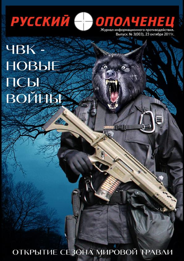 Русский Ополченец Евгений Супер e-super.livejournal.com