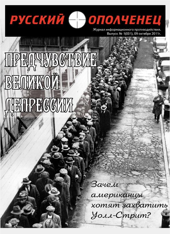 Русский ополченец e-super.livejournal.com Евгений Супер