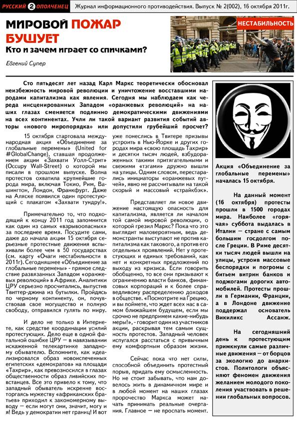 Журнал Русский Ополченец e-super.livejournal.com Евгений Супер