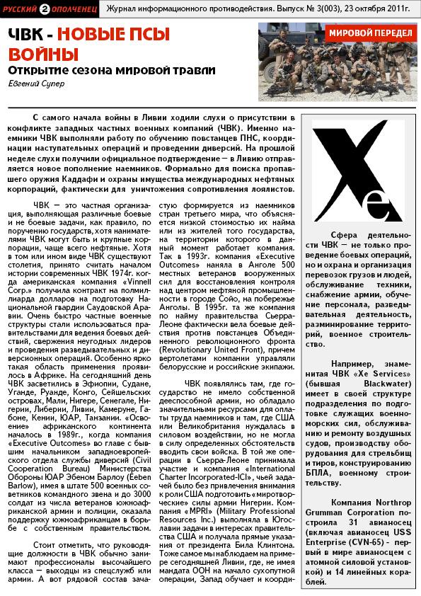 "Журнал ""Русский Ополченец"" Евгений Супер e-super.livejournal.com"