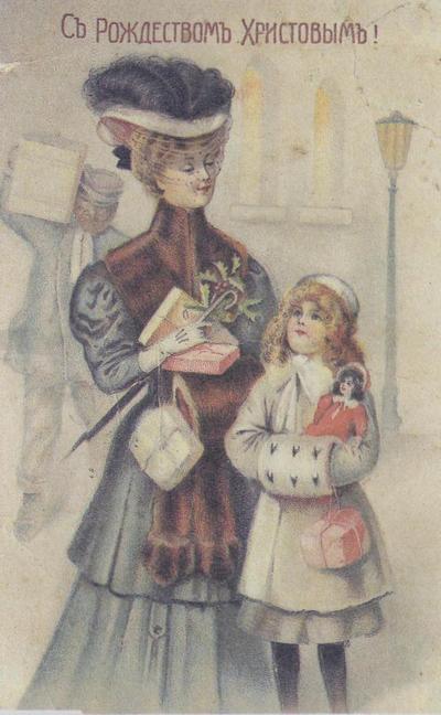 Днем, поздравительные открытки конца 19 века