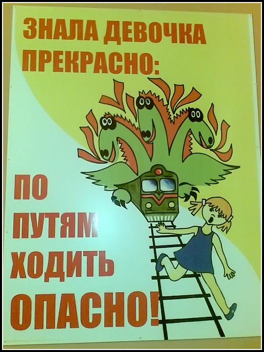 Социальная реклама РЖД