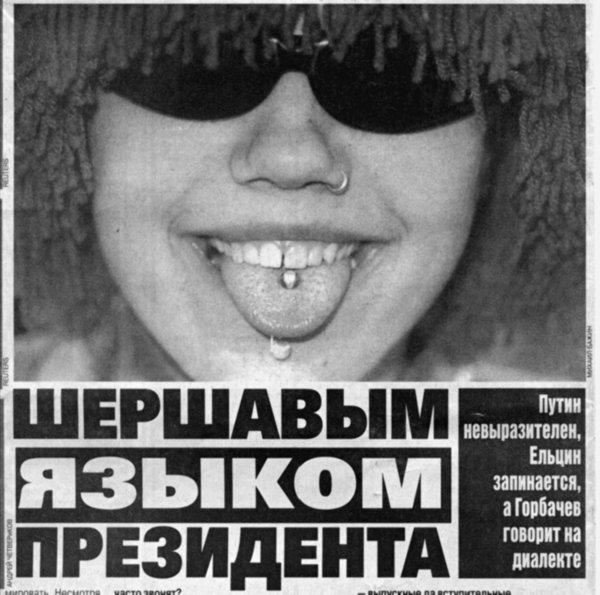 Фото девушек с языком на бок