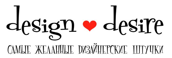 DESIGN DESIRE - самые желанные дизайнерские штучки для Вас и Ваших любимых