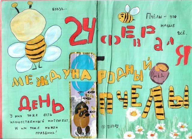 Международный день пчелы