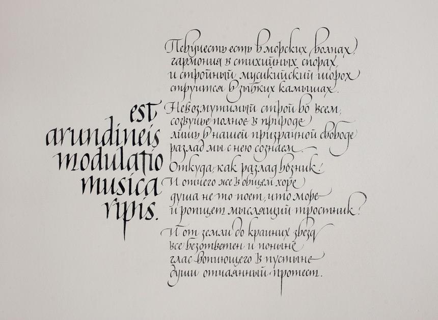 Каллиграфия. Тютчев
