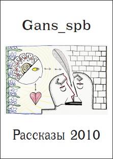 Gans_spb - Рассказы-10