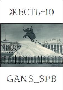 Gans_spb - Жесть-10