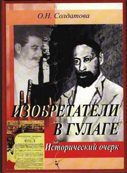 Последние русские изобретатели