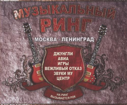 Москва-Петербург