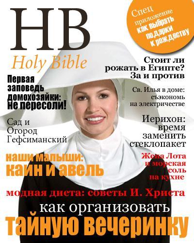 Новая библия