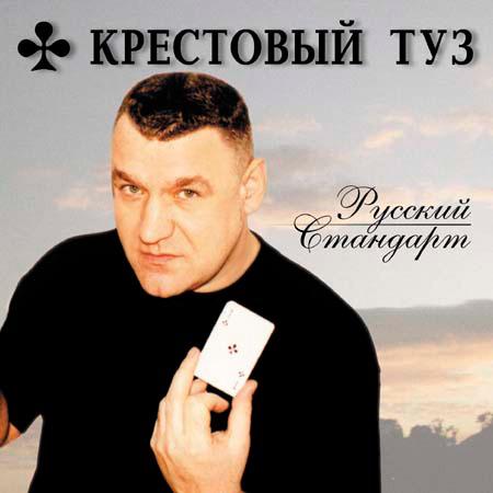 Русский стандарт бандита