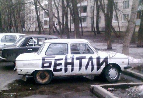 Мечта россиянчика