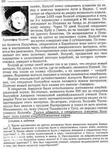 Страница из школьного учебника для средней школы Азербайджана