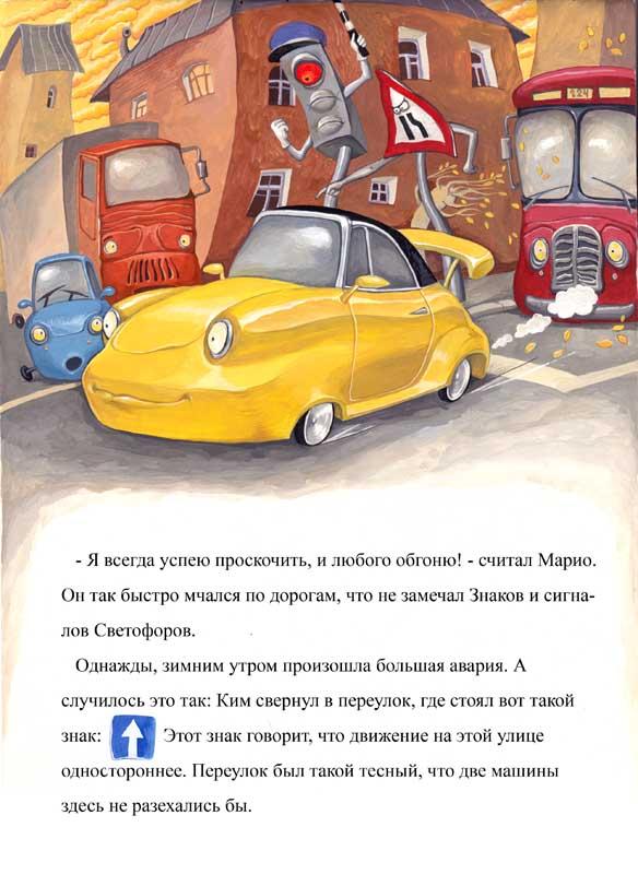 сказка про машинки читать с картинками