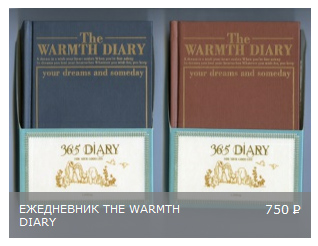 The Warmth Diary