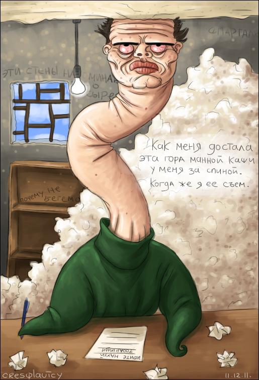 Пётр Афанасьевич - пленник манной каши