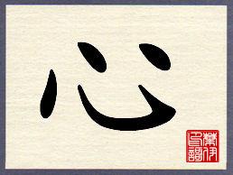 Hozhai's Calligraphy