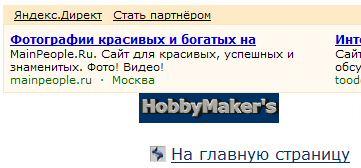 Яндекс жжёт!