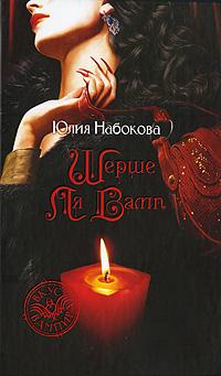 Шерше ля вамп
