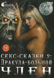 Вампирское порно