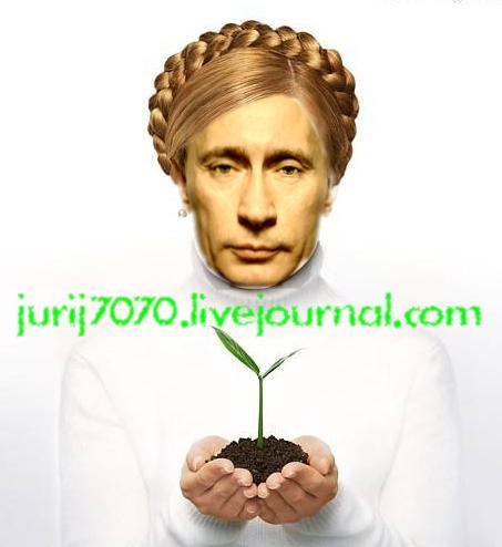 http://www.ljplus.ru/img4/j/u/jurij7070/putin-yulya.jpg