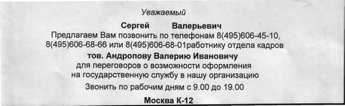 Оригинальная копия письма 27.94 КБ