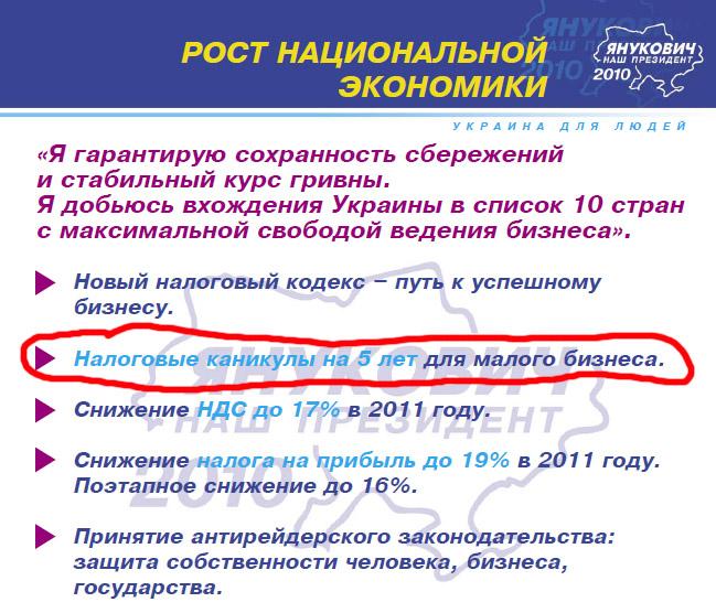 налоговые-каникулы-для-малого-среднего-бизнеса-янукович-программа-реклама-выборы-2010